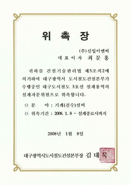 080108_대구도시철도3호선 설계자문위원.jpg