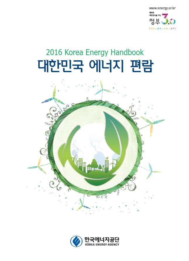 대한민국 에너지편람(표지).jpg