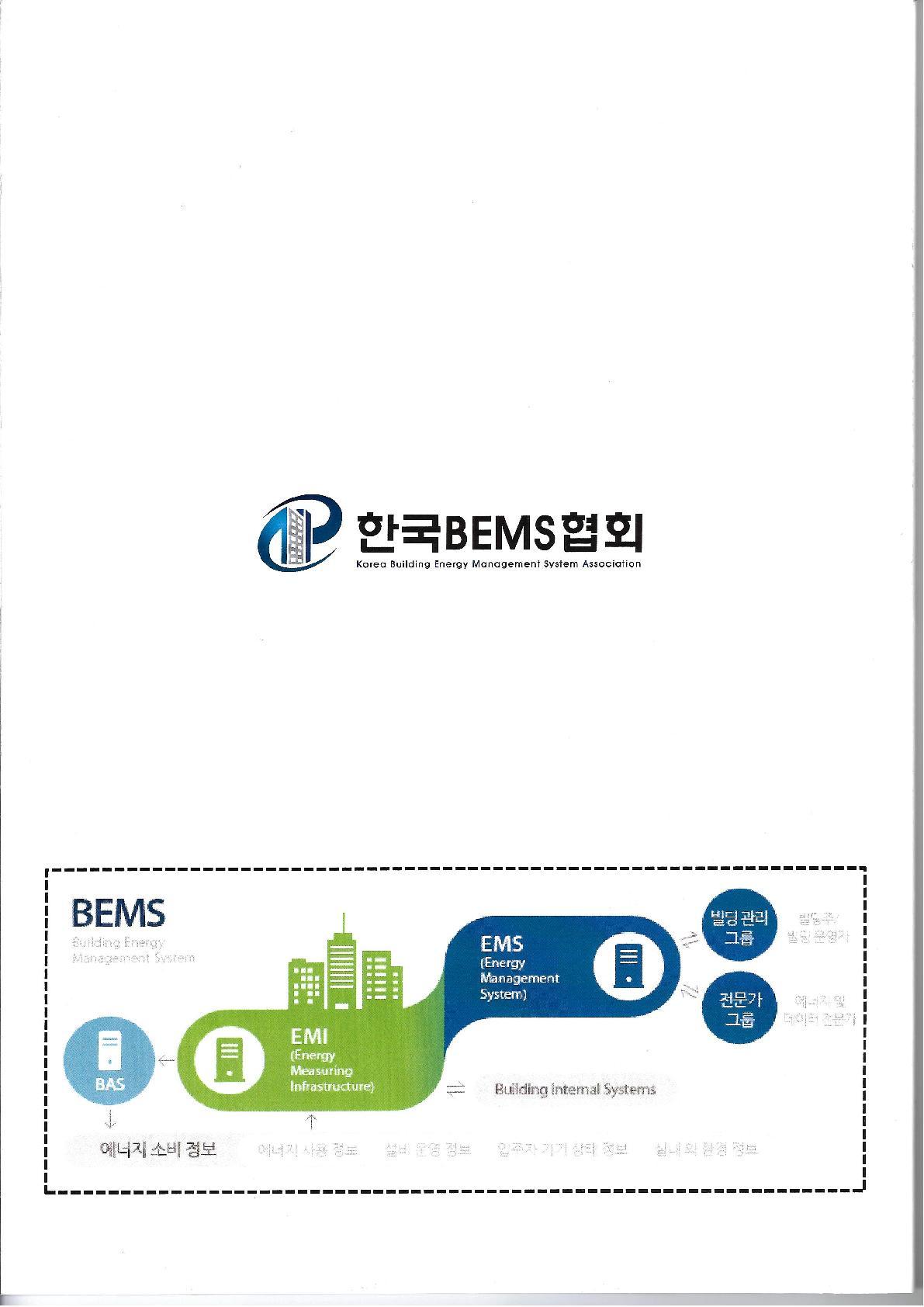 최신 에너지관리기술 동향 및 에너지절감 EMS 솔루션 기술교육 세미나_표지_2.jpg