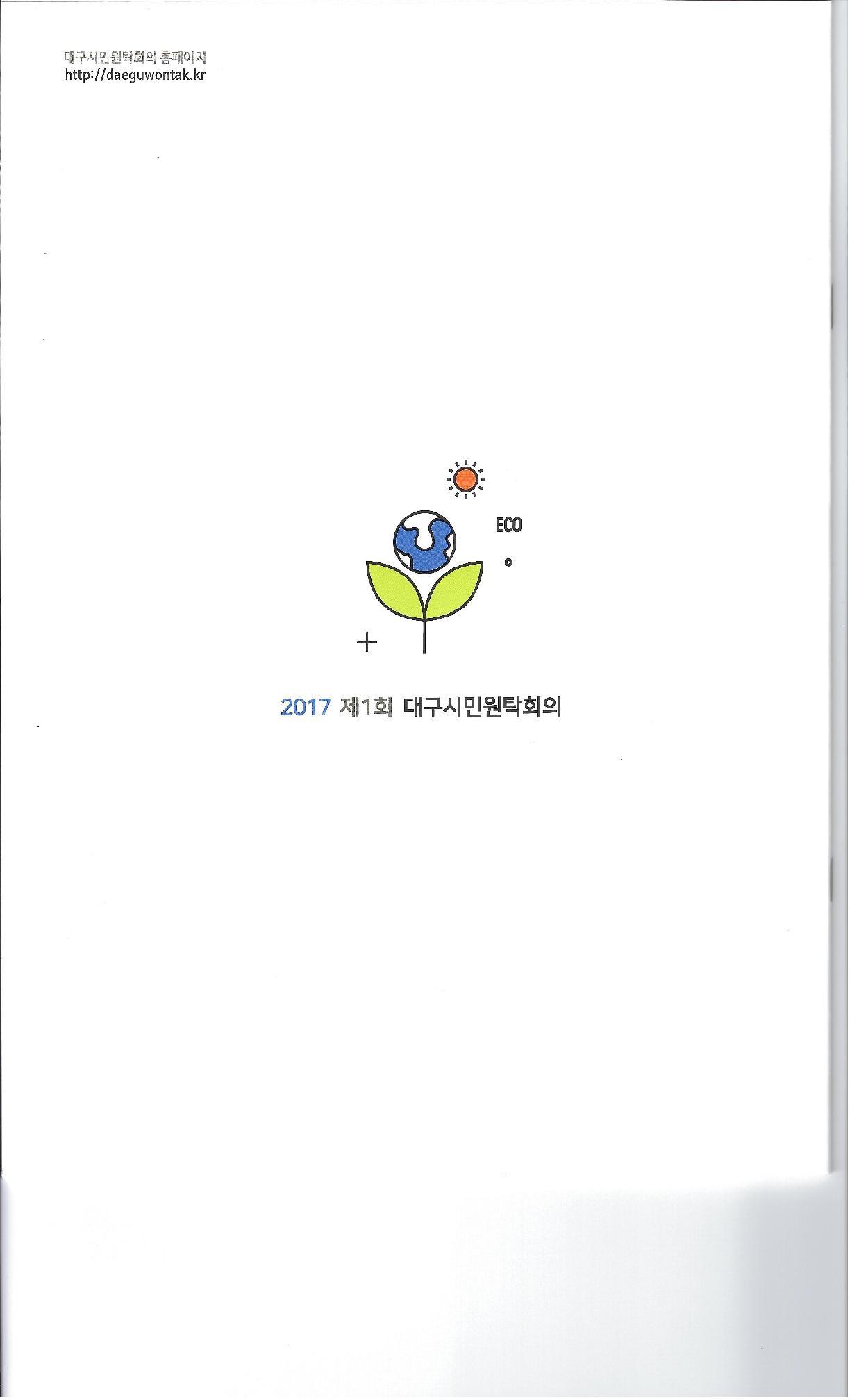 2017 제1회 대구시민원탁회의_브로셔 뒷면.jpg