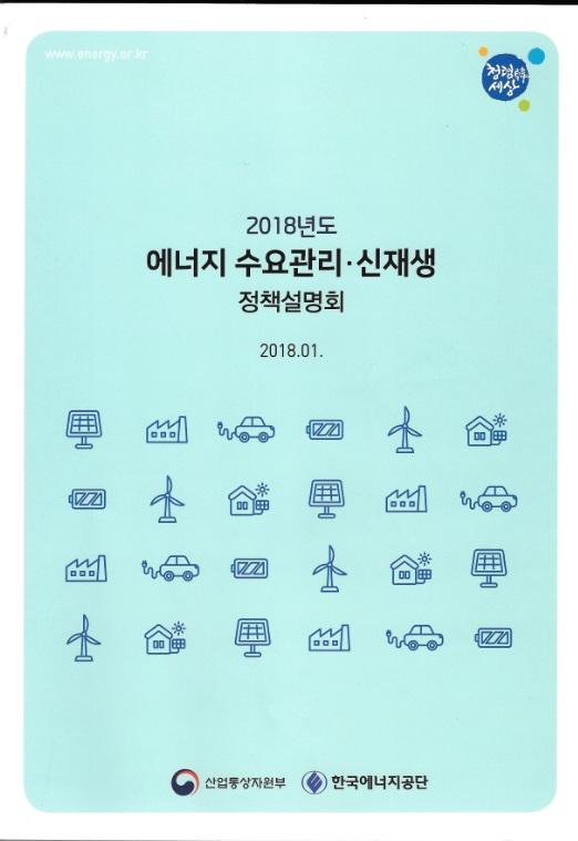2018년도 에너지 수요관리 신재생 정책설명회.jpg