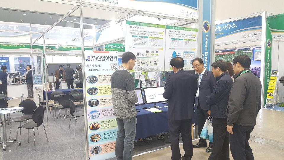 국제그린에너지엑스포전시회2.jpg