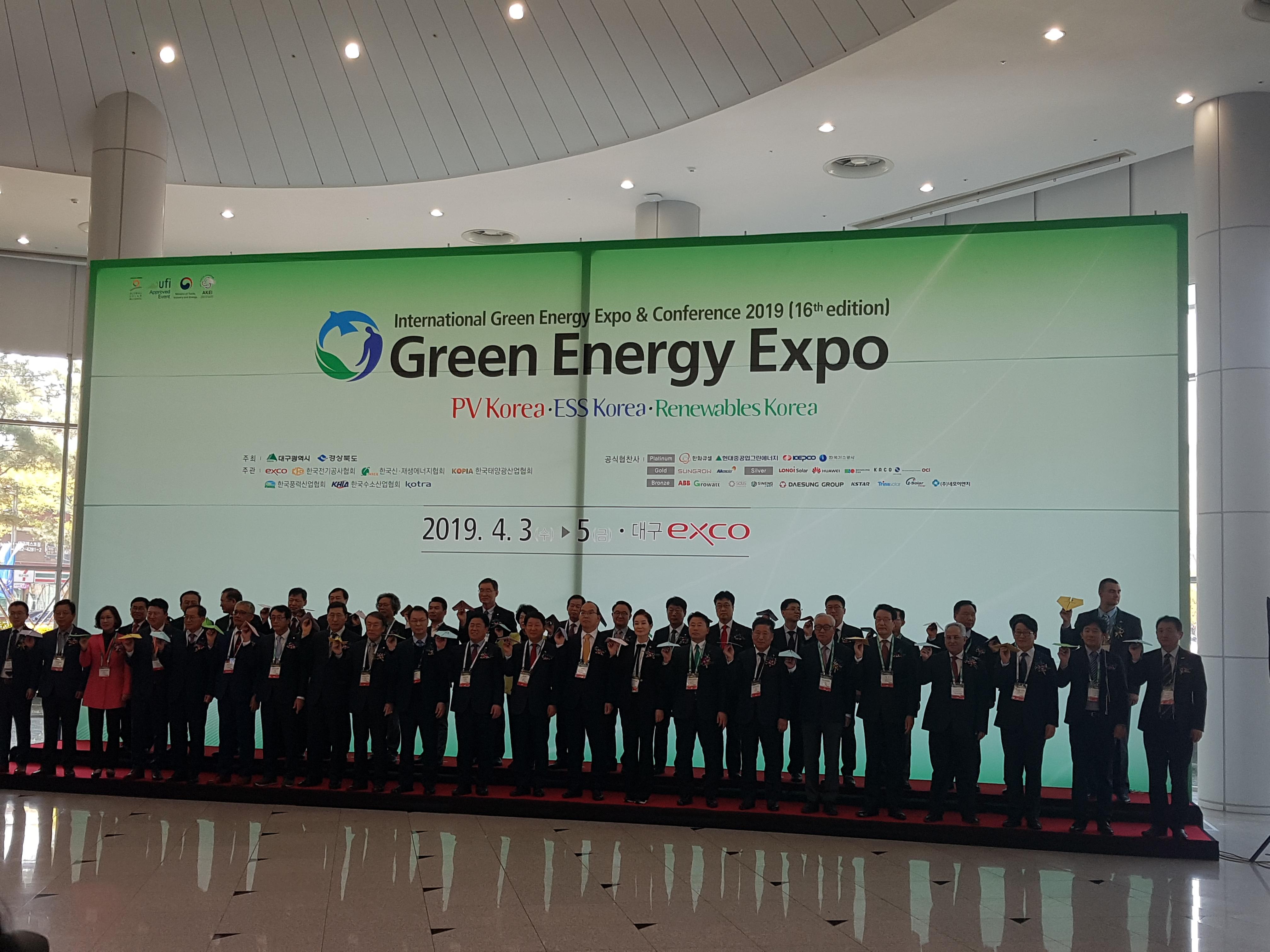 국제그린에너지엑스포전시회.jpg