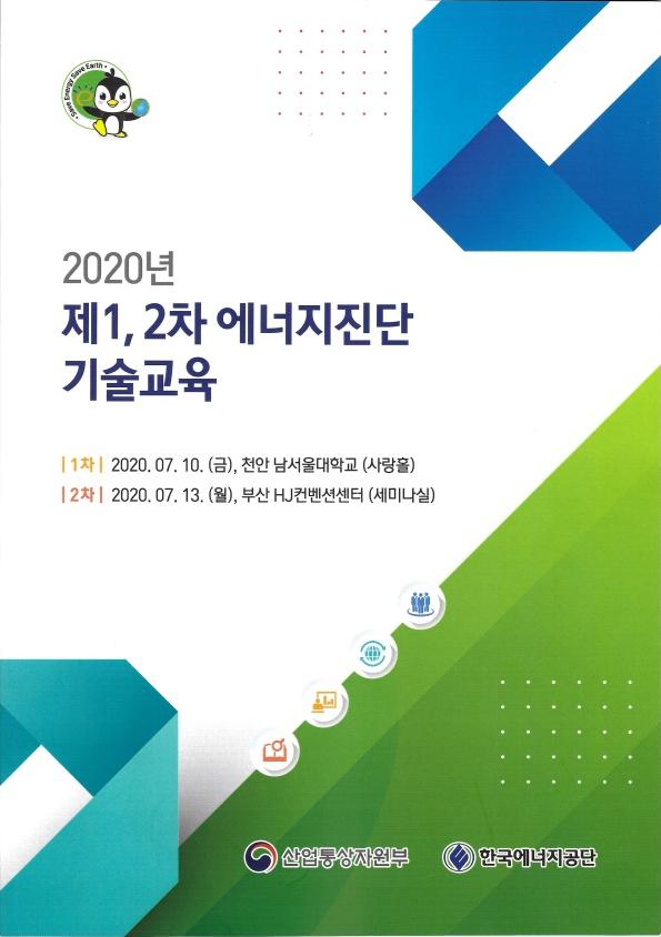 한국에너지공단 진단기술교육 책자.png