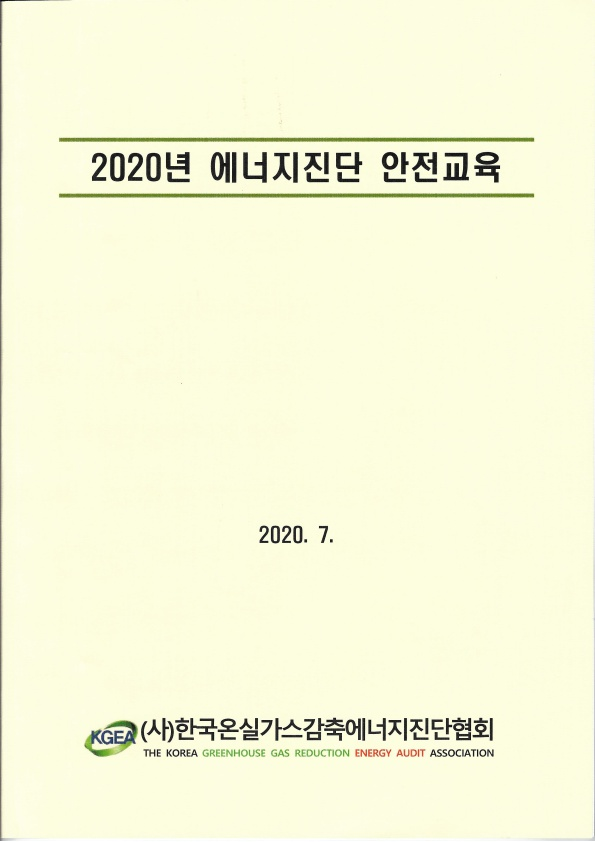 한국온실가스감축에너지진단협회 책자.jpg