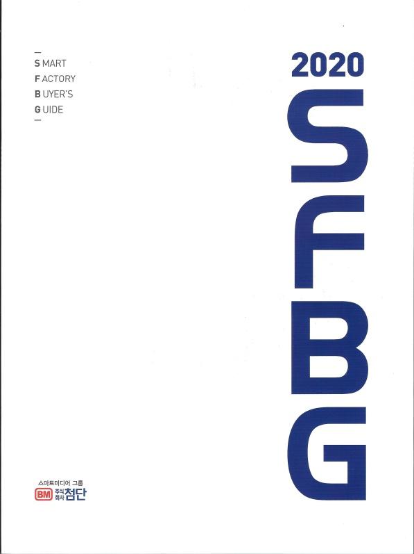 Smart Factory Buyer\'s Guide.png
